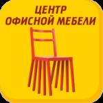 Центр офисной мебели