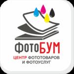 ФотоБУМ – это фотоцентр с большим ассортиментом товаров и широким спектром услуг.